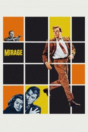 Мираж / Mirage