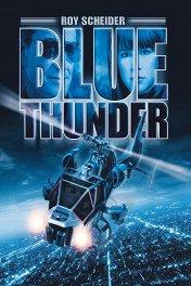Голубой гром / Blue Thunder