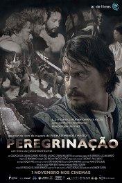 Странствие / Peregrinação