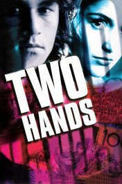 Пальцы веером / Two Hands