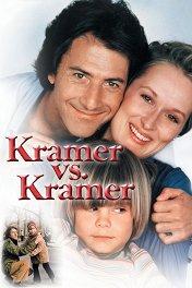 Крамер против Крамера / Kramer vs. Kramer
