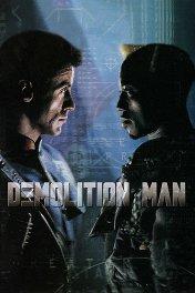 Разрушитель / Demolition Man