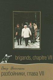 Разбойники. Глава VII / Brigands, Chapitre VII