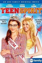 Командный дух / Teen Spirit