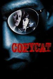 Имитатор / Copycat