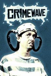 Волна преступности / Crimewave