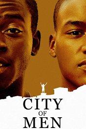 Город Бога-2 / Cidade dos Homens