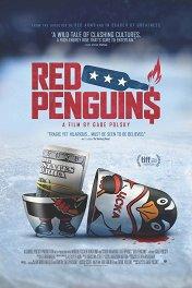 Красные пингвины / Red Penguins