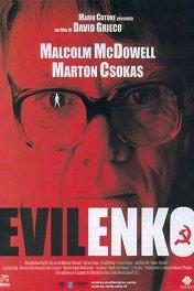 Эвиленко / Evilenko