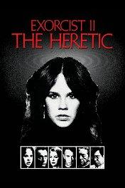 Изгоняющий дьявола-2: Еретик / Exorcist II: The Heretic