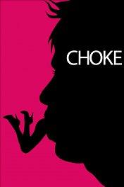 Удушье / Choke