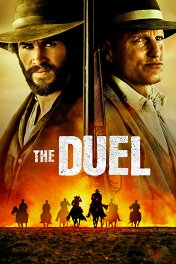 Дуэль / The Duel