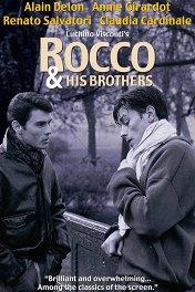 Рокко и его братья / Rocco e i suoi fratelli