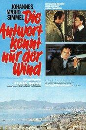 Ответ знает только ветер / Die Antwort kennt nur der Wind