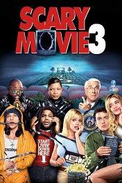 Очень страшное кино-3 / Scary Movie 3