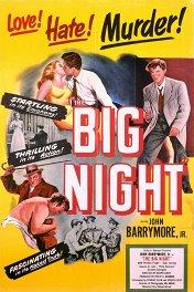 Большая ночь / The Big Night