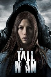 Верзила / The Tall Man