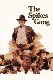 Банда Спайкса / The Spikes Gang