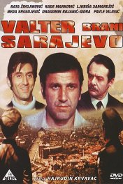 Вальтер защищает Сараево / Valter brani Sarajevo