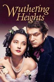Грозовой перевал / Wuthering Heights