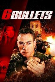 Шесть пуль / 6 Bullets