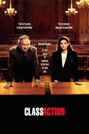 Коллективный иск / Class Action
