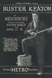 Соседи / Neighbors