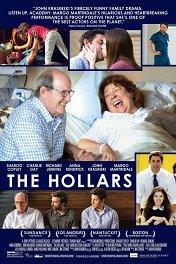 Семейка Холларсов / The Hollars
