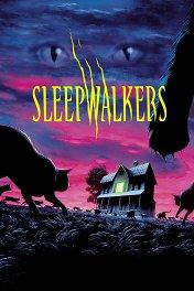 Лунатики / Sleepwalkers