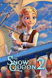 Снежная королева-2: Перезаморозка