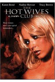 Клуб Страстных Женушек / The Hot Wives Club