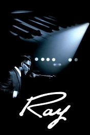 Рэй / Ray