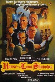 Дом длинных теней / House of the Long Shadows