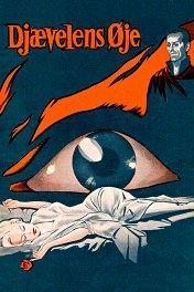 Дьявольское око / Djävulens öga