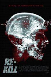 Перезагрузка / Re-Kill