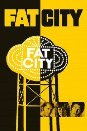 Сытый город / Fat City