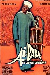 Али-Баба и сорок разбойников / Ali Baba et les quarante voleurs