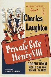 Частная жизнь Генриха VIII / The Private Life of Henry VIII