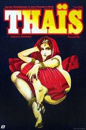 Таис / Thais