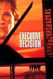Приказано уничтожить / Executive Decision