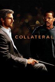 Соучастник / Collateral