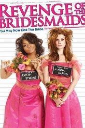 Месть подружек невесты / Revenge of the Bridesmaids