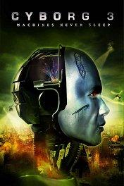 Киборг-3 / Cyborg 3: The Recycler