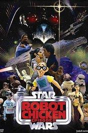 Робоцып: Звездные войны-2 / Robot Chicken: Star Wars Episode II