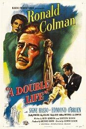 Двойная жизнь / A Double Life