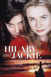 Хилари и Джеки / Hilary & Jackie