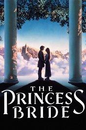 Принцесса-невеста / The Princess Bride