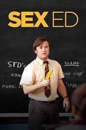 Половое воспитание / Sex Ed