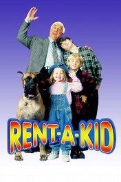 Ребенок напрокат / Rent-a-Kid