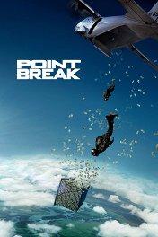 На гребне волны / Point Break